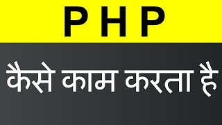 How PHP Works (Hindi)