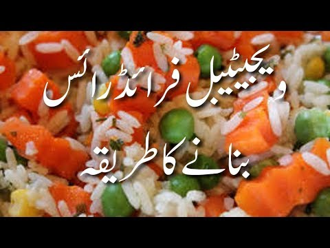 Vegetable Fried Rice Pakistani Recipe How To Make Vegetable Rice At Home | Rice Recipes
