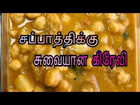 Chana Kurma Recipe in Tamil | Chana Masala Gravy in Tamil | Chana Masala