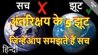 5 Myth about space in hindi | अंतरिक्षय के बारे में 5 झूट जिन्हें आप समझते हैं सच