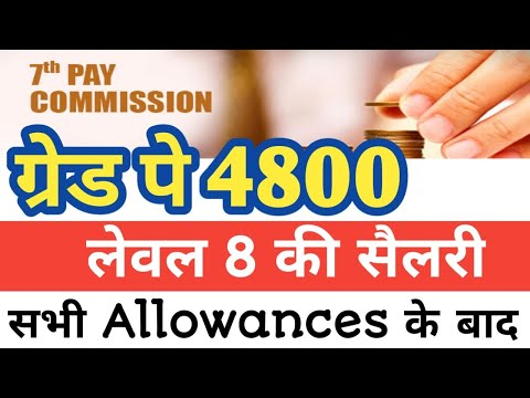 Grade Pay 4800 or Level 8 Salary as per 7th Pay Commission, 4800 Grade Pay Salary in 7th CPC