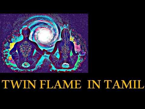 TWIN FLAME IN TAMIL  | இரட்டை ஆன்மாக்கள்
