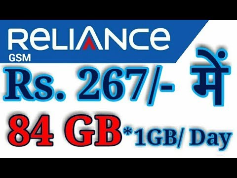 Reliance GSM Offer:- 84 GB DATA @ Rs 267/- Only | Recharge Now