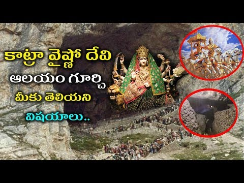 Amazing Facts about Vaishno Devi Temple Katra in Telugu | Vaishno Devi Temple Jammu Kashmir.