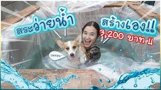 สร้าง #สระว่ายน้ำส่วนตัว ไว้ที่บ้าน ด้วยงบ 3,200 บาท!! 🍊ส้ม มารี 🍊