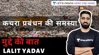Waste Management Problem | मुद्दे की बात | Let's Crack UPSC CSE Hindi