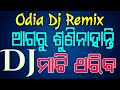 Download  New  Odia Dj Remix ( 2020 ) Hard Bass Odia Mix MP3,3GP,MP4