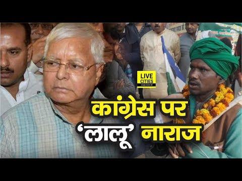 Rahul Gandhi Patna Rally पर बमके हैं छोटे Lalu, देखिए कैसे गरम होकर निकाल रहे हैं गुस्सा |