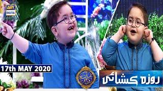 Shan-e-Iftar | Kids Segment - Roza Kushai | Ahmed Shah | 17th May 2020