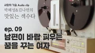 박혜성&김나연의 [맛있는 섹수다 9화]/남편이 바람 피우는 꿈을 꾸는 여자