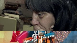 Непутевая сестра. Мужское / Женское. Выпуск от 21.11.2019