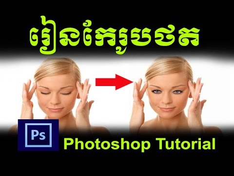 How to edit photo from close eyes to open eyes in Adobe Photoshop CS5