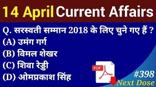 Next Dose #398   14 April 2019 Current Affairs   Daily Current Affairs   Current Affairs in Hindi