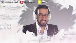فاضل المزروعي - مصفياش (حصرياً) | 2017