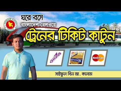 ঘরে বসে ট্রেনের টিকিট কাটুন - How to Purchase Train Ticket Online