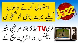 MOBILINK FREE TV ON MX PLAYER WITHOUT BALANCE AND WITHOUT