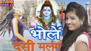 अब के सावन का सबसे सुपरहिट भजन | Bhole Desi Malang | Jitu Changia | 2017 Bhole Baba Song