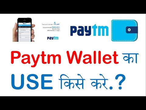 How to use paytm to transfer money form one account to another in Hindi
