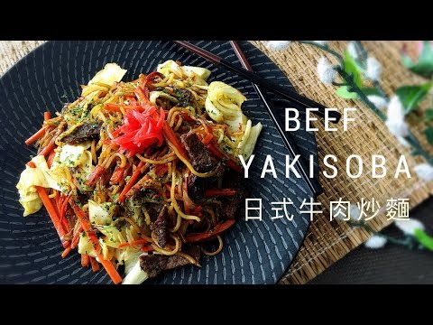 Easy Homemade Beef Yakisoba 日式牛肉炒麵
