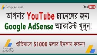 How to Create Google AdSense Account in Bangla   Create Google AdSense for YouTube Channel
