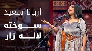 Download پیپسی ساز و سرود - آریانا سعید - سوخته لاله زار / Pepsi's Saaz O Surood - Aryana Sayeed Video