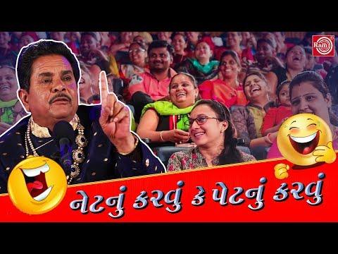 Xxx Mp4 જરૂરથી જોવો મોઝ પડશે Dhirubhai Sarvaiya ના નવા જોક્સ નેટનું કરવુંકે પેટનું કરવું Gujarati Comedy 3gp Sex