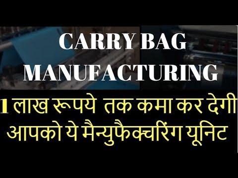START YOUR CARRY BAG MANUFACTURING.. 1 लाख महिना तक कमा सकते है  इस बिज़नेस से
