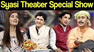 Syasi Theater Special Show | 19 August 2019 | Express News