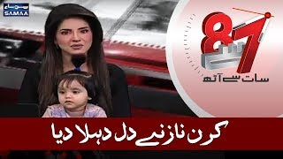 Kiran Naz ne Dil Dehla diya | 7 se 8 | SAMAA TV | 10 Jan 2018
