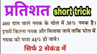 Percentage mixture and alligation question in hidi for railway NTPC groupd प्रतिशत प्रश्नों की ट्रिक