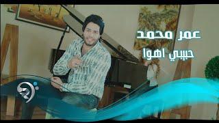 عمر محمد - حبيبي اهوا / Offical Video