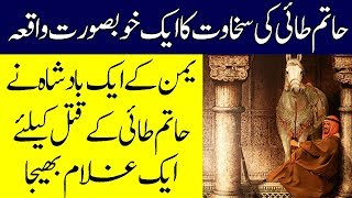 Hatim Tai Ki Sakhawat Ka Khobsorat Waqia Jis Nay Badshah Ko Bhi Badal Dia