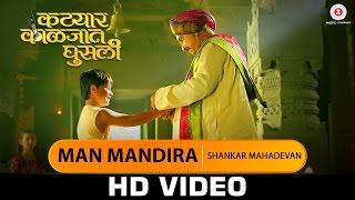 Man Mandira - Shankar Mahadevan | Katyar Kaljat Ghusli | Shankar Mahadevan & Sachin Pilgaonkar