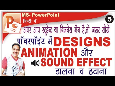 Apply New Designs Animations and Sound Effects in PowerPoint in Hindi