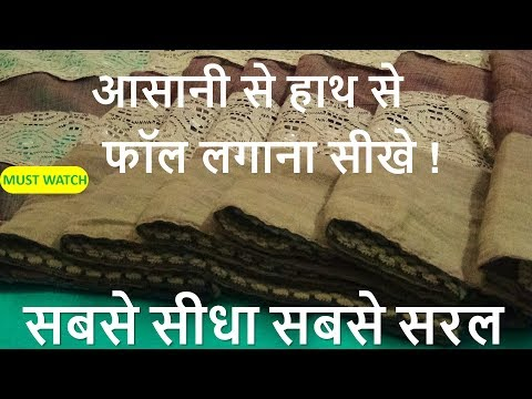 Saree me Fall Kaise Lagaye | How to Stitch Saree Fall at home | Hand Stitching |