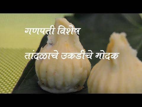 तांदळाचे उकडीचे मोदक | Tandlache Ukdiche Modak Recipe In Marathi