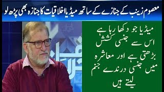 Harf E Raz With Orya Maqbol Jan | 10 January 2018 | Neo News