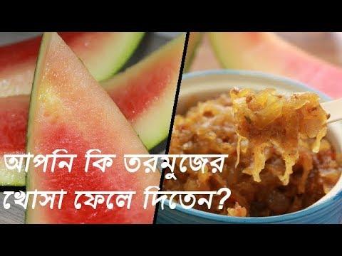 তরমুজের খোসা আর ফেলবেন না এই রেসিপি দেখার পর||Watermelon Chutney||Tarbuj ke Chilke ki Chutney