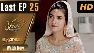 Pakistani Drama | Ishq Na Kariyo Koi - Last Episode 25 | Express TV Dramas | Rabab Hashim, Noor