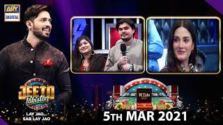 Jeeto Pakistan – Guest: Aadi Adeal Amjad - 05th March 2021