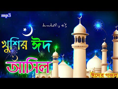 Xxx Mp4 খুশির ঈদ আসিল ঈদের সেরা নতুন গজল 2019 ঈদ মোবারক Eid Gojol 2019 Eid Best New Islamic Hot Gojol 3gp Sex