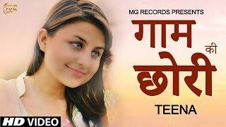 Gaam Ki Chhori | New Haryanvi Song | Teena | Haryanvi Songs Haryanvi | Mg Records