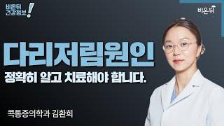 [LIVE] '다리저림, 원인 정확히 알고 치료해야 합니다' (콕통증의학과 김환희)