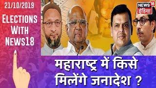 Maharashtra चुनाव का महारथी कौन ? | ये देश है हमारा Amish Devgan के साथ