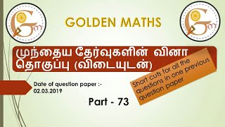 TNPSC Old question paper with shortcut answer part 3 (maths