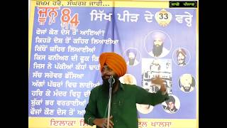 Prabhjot Singh views regarding attack on Darbar Sahib in June 1984