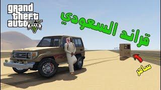 #x202b;قراند السعودي : سيارات سعودية   شارع هجولة   ساحة تفجير | Gta V#x202c;lrm;
