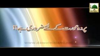 Parda Aurat Ke Liye Zaroori Hai - Madani Muzakra - Maulana Ilyas Qadri