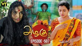 Azhagu - Tamil Serial | அழகு | Episode 507 | Sun TV Serials | 19 July 2019 | Revathy | VisionTime