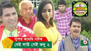 যেই লাউ সেই কদু ২ - Bangla New Drama Jei Lau Sei Kadu 2 | Rashed Shemanto, Ahona | Eid Comedy Natok